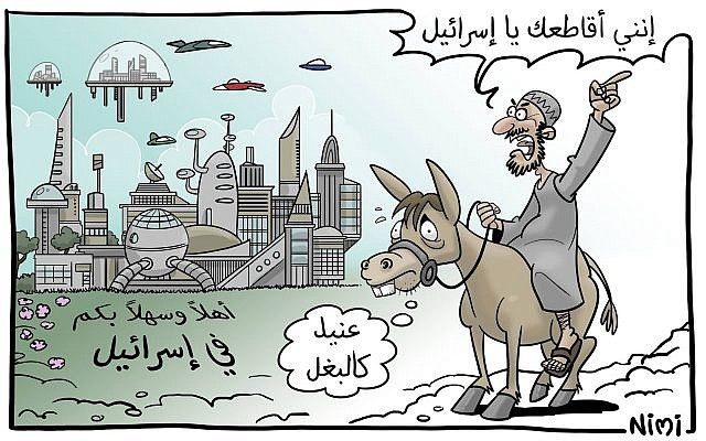 Anti-BDS cartoon by Israel's foreign ministry depicts Jewish state a futuristic city with flying cars and the Arab world as a stubborn man on mule. (Arabic Facebook of Israel's foreign ministry)