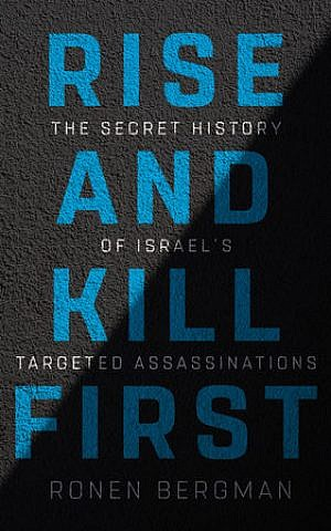 How Israels Leaders Use Targeted Killings To Try To Stop History