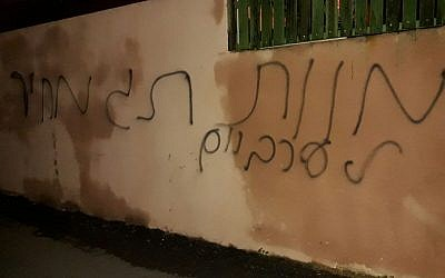 Graffiti reading 'death to the Arabs' and 'price tag' in the East Jerusalem neighborhood of Beit Safafa on January 26, 2018 (Israel Police)