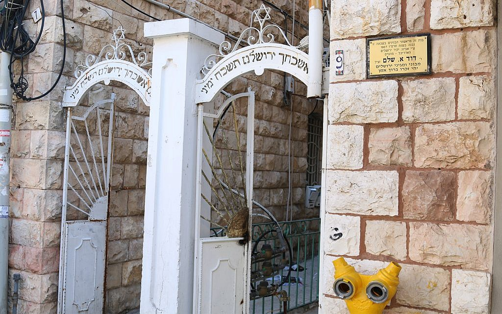 A verse from Psalms inscribed above a home entranceway on Yaakov Meir street in Geula. (Shmuel Bar-Am)