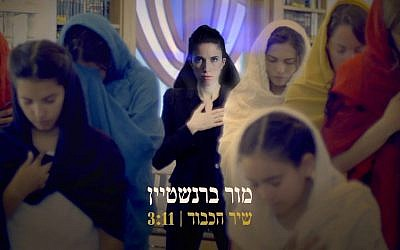 Mor Berenshtein, Shir HaKavod. (screenshot, YouTube)