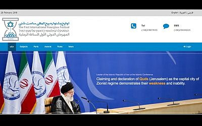 A screenshot of the website of Iran's 'Hourglass Festival' which celebrates Israel's imminent destruction. (Screen capture)