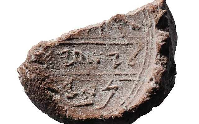 Isaiah bulla, a 2,700-year-old clay seal impression which may have belonged to the biblical prophet Isaiah. (Ouria Tadmor/© Eilat Mazar)