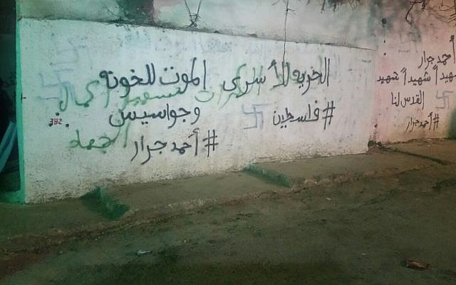 Swastikas and other graffiti spray painted on the outer wall of what some Jews believe to be the grave-site of biblical character Yehoshua Bin Nun in the Palestinian village of Kifl Haris, in the West Bank on February 22, 2016. (Courtesy: Samaria security)