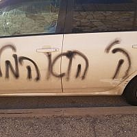 Hebrew-slogan reading 'God is the king' sprayed on a vehicle near the Jewish neighborhood of Pisgat Zeev in East Jerusalem, March 19, 2018. (Police spokesperson)