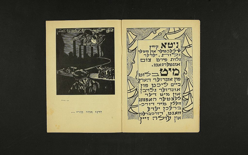"""From the """"Survivors' Haggadah"""" written for the 1947 Survivors' Seder in Munich, Germany (Courtesy National Library of Israel)"""