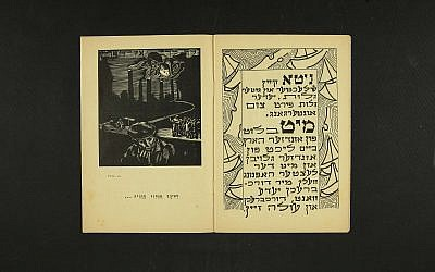 "From the ""Survivors' Haggadah"" written for the 1947 Survivors' Seder in Munich, Germany (Courtesy National Library of Israel)"