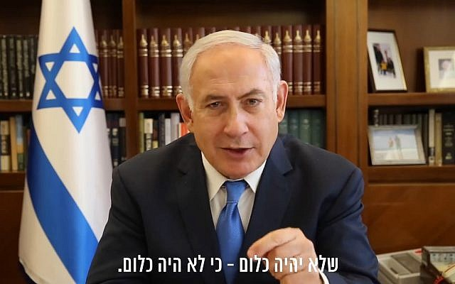 Prime Minister Benjamin Netanyahu says he is innocent of all charges in a video released on social media on March 26, 2018. (Screen capture:: Facebook)