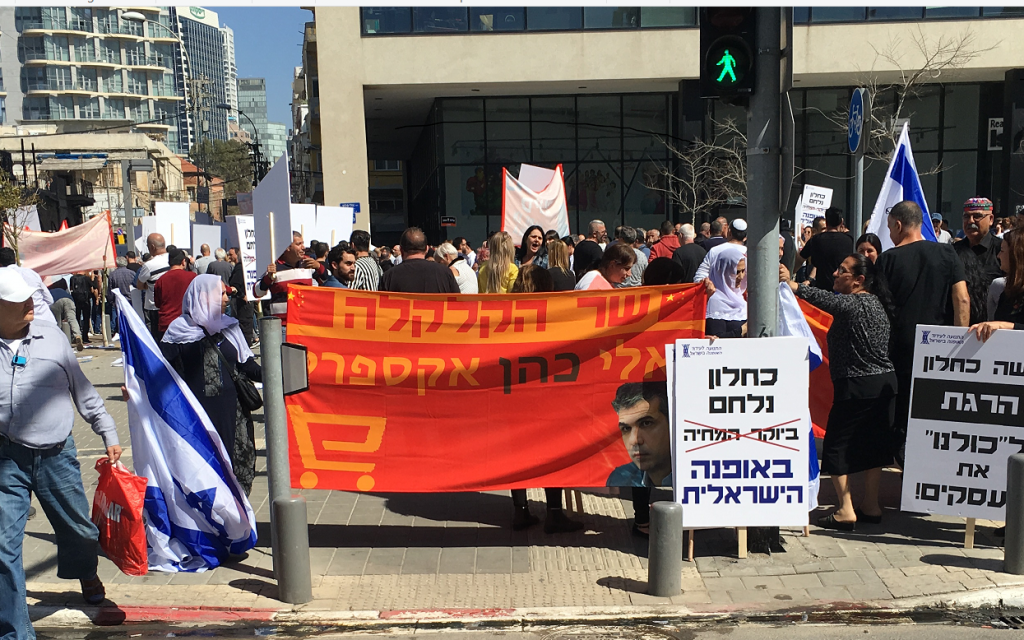 Apparel industry workers and business owners protest in Tel Aviv, March 7, 2018 (Simona Weinglass/Times of Israel)
