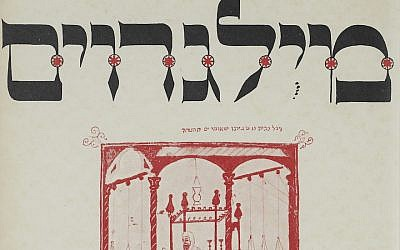 Milgroym was a Yiddish arts and culture journal published in Berlin between 1922 and 1924. (Courtesy of The Milgroym Project via JTA)