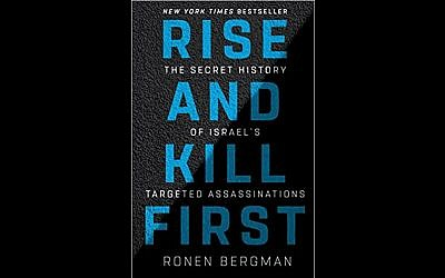 Ronen Bergman's Rise and Kill First, subject of a critique by Kenneth M. Pollack.