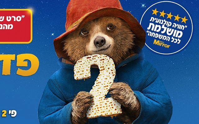 An advert for Paddington 2 in which his sandwich is switched for matzah for the film that comes out over the Passover holiday  (Courtesy)