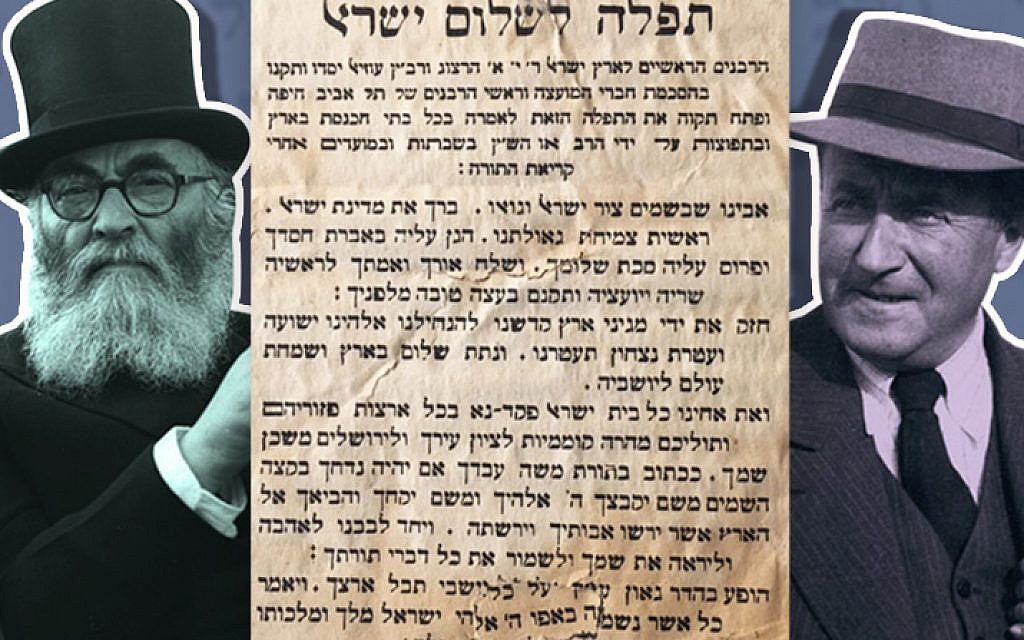In question over who wrote the 'Prayer for peace in Israel,' Rabbi Yitzchak Halevi Herzog is discovered as the true author after decades-long dispute. (National Library of Israel)