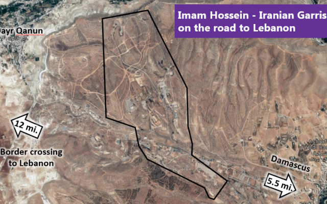 A military base outside Damascus that Israel says is being used by Iran to induct and train Shiite militiamen. (Israeli delegation to the United Nations)