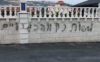 Grafitti found on the walls of the Palestinian village of Turmus Ayya on April 29, 2018. (Yesh Din)