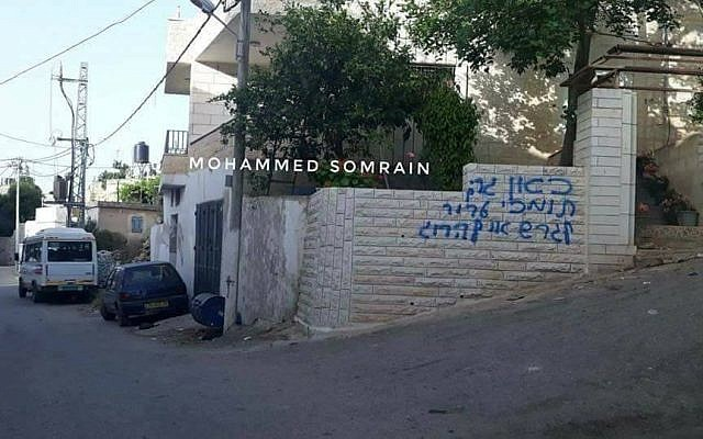 Graffiti discovered April 20, 2018, in the West Bank Palestinian village of Burqa reads, 'Here live terror supporters. Expel or kill' (Mohammed Somrain)