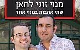 Uri Erman (left) and his husband, Daniel Jonas, one of the six couples appearing in the new Khan Theater campaign throughout Jerusalem. (Courtesy, Khan Theater)