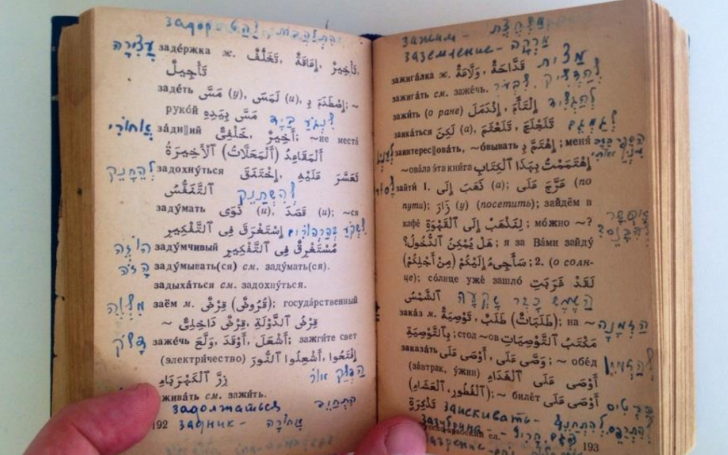 An Arabic-Russian dictionary used by Joseph Schneider and others to clandestinely study Hebrew in the Soviet gulag. (Courtesy National Library of Israel)