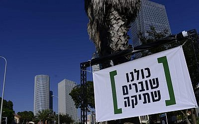 Illustrative photo of a banner supporting the Breaking the Silence organization, in Tel Aviv. (Tomer Neuberg/Flash90)