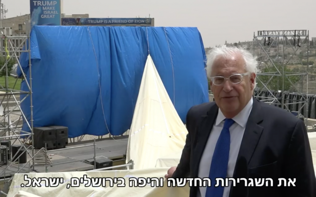 US Ambassador to Israel David Friedman gives a first glimpse of the new US embassy in Jerusalem on May 11, 2018, ahead of its opening on May 14 (Screenshot)