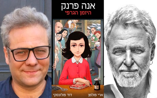 David Polonsky (left) and Ari Folman will discuss their new book, 'Anne Frank, the Graphic Diary,' at the International Writers Festival (Courtesy Mishkenot Sha'ananim)