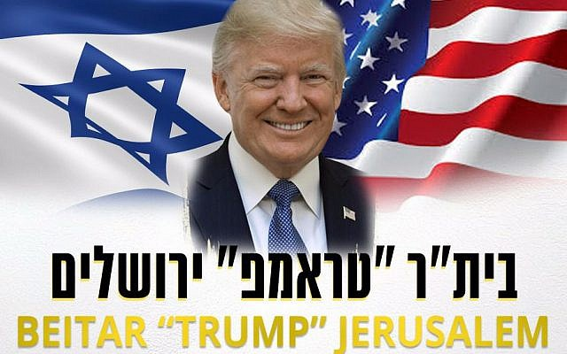 Jerusalem soccer club announces it is changing its name in honor of the US president's recognition of Israels capital. (Facebook, Beitar Jerusalem)