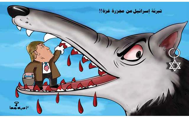 Cartoon showing US President Donald Trump wiping blood from the teeth of Israel, depicted as a wolf. Headline reads 'Clearing Israel of the Gaza Massacre.' From ar-Raya, May 17th, 2018 Qatar. (via the Anti-Defamation League)