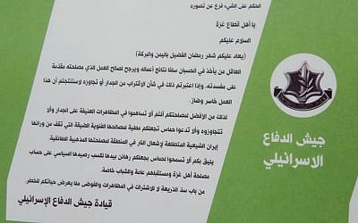A flyer, dropped by the Israeli military into Gaza on June 8, 2018, which calls on residents of the coastal enclave to not take part in the protests planned for the following day. (Israel Defense Forces)