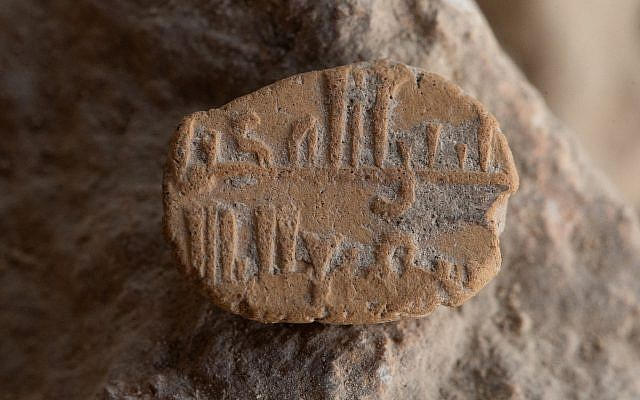 Abbasid-period amulet uncovered at the Givati Parking lot excavation in the City of David, June 2018. (Eliyahu Yanai, City of David Archives)