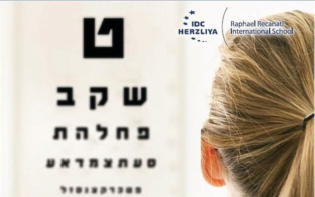 It's not your eyesight, it's your Hebrew. Join a Summer Ulpan!