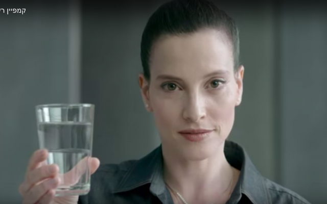 Actress Renana Raz in the latest Water Authority public service announcements encouraging Israelis to save water, released on May 22, 2018. (YouTube screenshot)