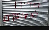'Jews do not remain silent' found graffitied in Hebrew in the Palestinian village of Husan, in the central West Bank, on June 1, 2018. (Yesh Din, courtesy)