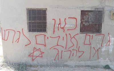 """""""Enemies live here. Expel or kill"""" found graffitied on the wall of a home in the Palestinian village of Urif in the northern West Bank on June 28, 2019. (Urif Municipality)"""