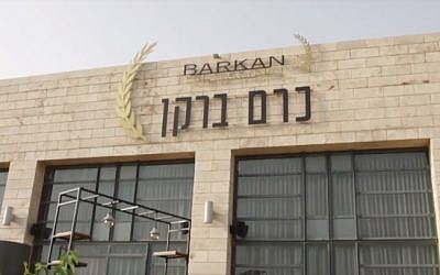 The outside view of the Barkan winery in Hulda, central Israel. (screen capture: YouTube)