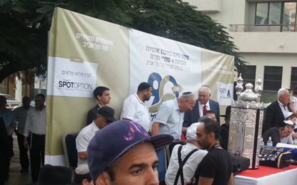 A Torah scroll ceremony near Tel Aviv's Great Synagogue sponsored by binary options firm SpotOption, August 24, 2015 (Facebook screenshot)