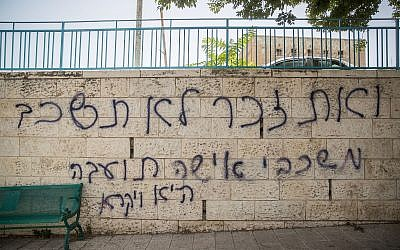 "Hebrew graffiti reading ""Thou shalt not lie with mankind, as with womankind: It is abomination -- Leviticus,"" is seen spray painted on a wall in Jerusalem on July 25, 2018, near where 16-year-old was stabbed to death by an ultra-Orthodox extremist during the 2015 gay pride parade in the city. (Yonatan Sindel/Flash90)"