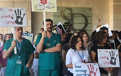 Nurses strike at Jerusalem's Hadassah Ein Karem Hospital in protest of violence against medical personnel, July 4, 2018 (Courtesy Hadassah Ein Karem Hospital)