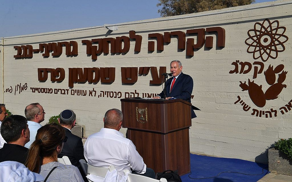 Prime Minister Benjamin Netanyahu speaks at a ceremony renaming the nuclear reactor in Dimona to the Shimon Peres Negev Nuclear Research Center after the late Israeli statesman, on August 29, 2018. (Kobi Gideon/GPO)