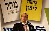 Jerusalem mayor candidate Moshe Leon speaks at a Rosh Hashanah toast in Jerusalem with his supporters on September 1, 2013. (Flash90)