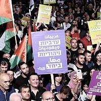 Israeli Arabs and Jews protest against the nation-state law' in Tel Aviv on August 11, 2018. (Tomer Neuberg/Flash90)