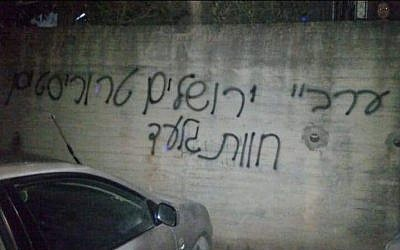 "Graffiti reading ""Jerusalem Arabs are terrorists, Havat Gilad"" is seen in the East Jerusalem neighborhood of Issawiya on August 18, 2018. (Ir Amin)"
