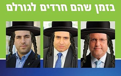 A campaign poster published by the Jerusalem branch of the Jewish Home party, August 6, 2018. (Twitter)