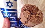 A company in Russia's Tartarstan region sells an ice cream cone named 'Poor Jews' (Slavitsa via JTA)