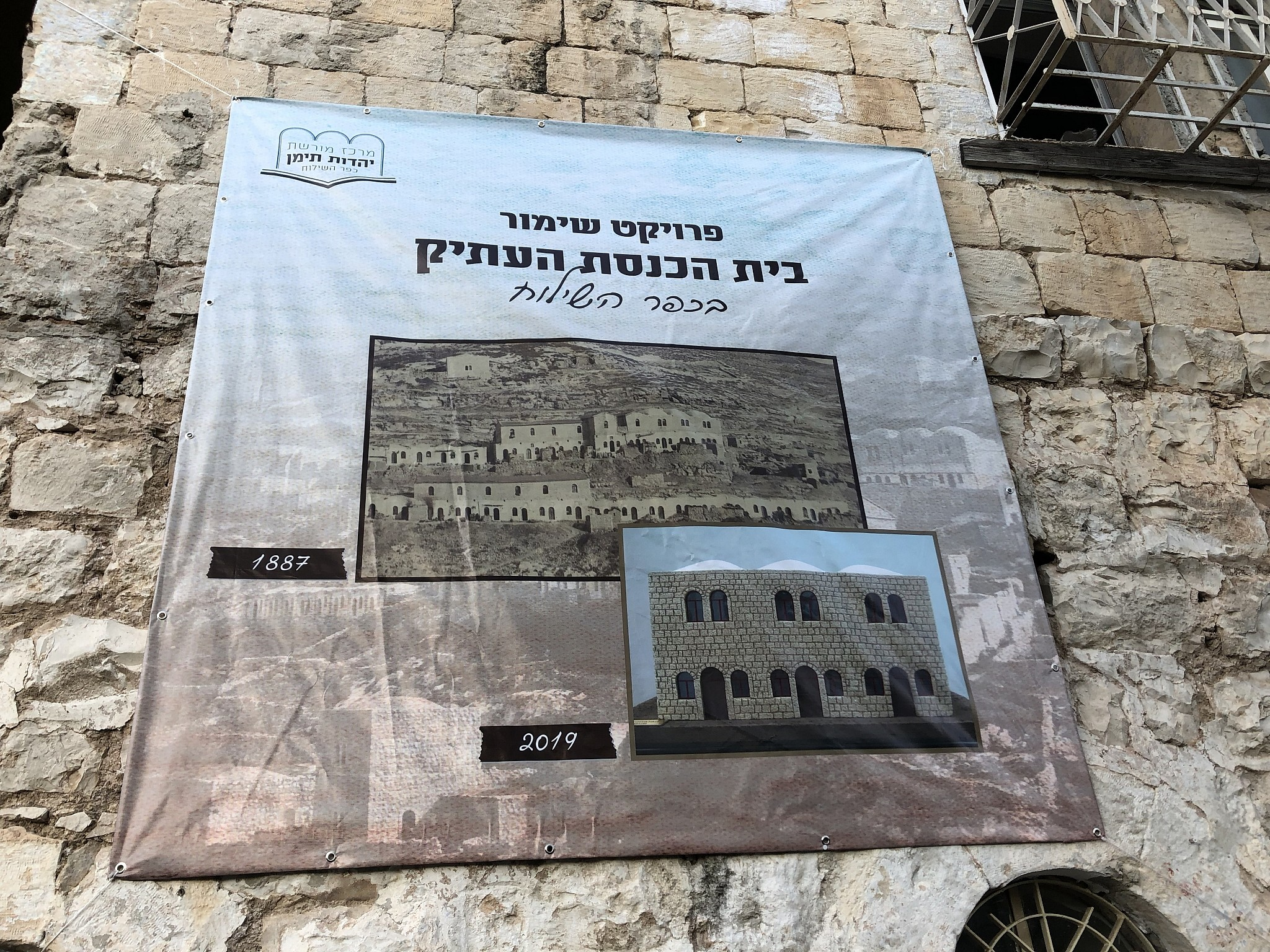 Jewish Yemeni heritage center launched in heart of Arab East