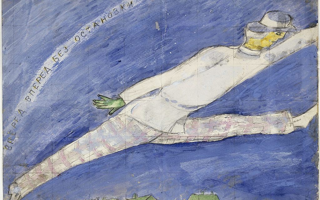 'En avant, en avant' or 'Onward, Onward,' by Marc Chagall. (Musée national d'Art moderne - Centre Georges Pompidou)