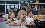 First grade students sit in a classroom on their first day of school at Ephrata elementary school in Jerusalem on September 2, 2018 (Hadas Parush/Flash90)