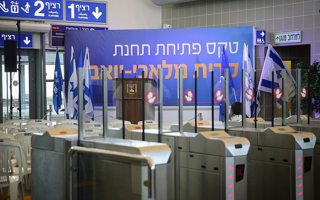 The inauguration ceremony for the new train station in the southern Israeli town of Kiryat Malachi, on September 17, 2018. (Flash90)