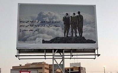 Billboard in the Iranian city of Shiraz featuring a photo of IDF soldiers to mark the anniversary of the Iran-Iraq war (Twitter/@MHREZAA)