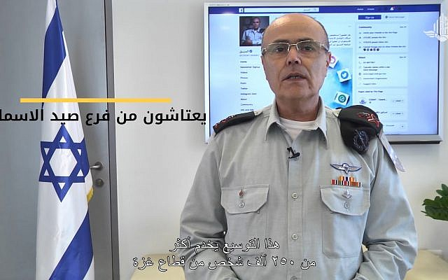 File: IDF Maj. Gen. Kamil Abu Rokon addresses Gazans in a Facebook video on September 21, 2018. (Screen capture: Facebook)