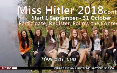 Advertisement for Miss Hitler competition 2018, hosted on Russian VK social media network. (Screen capture via Hadashot news)